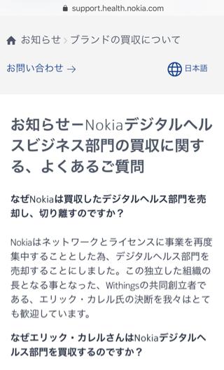 nokia-support