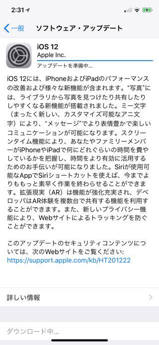 ios12-update-03