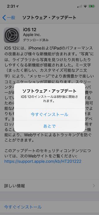 ios12-update-04