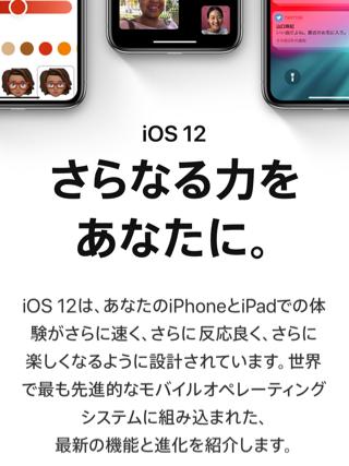 ios12-site