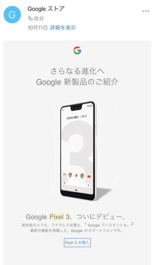 Pixel 3 AD