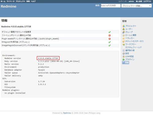 Redmine 4.0_updated