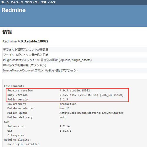 redmine_version_up_1-2