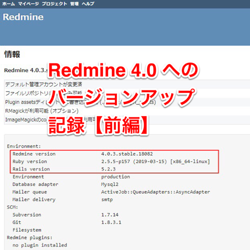 redmine_version_up_1-2_title