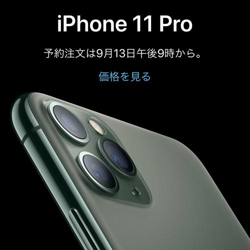 iphone_11_soku_01