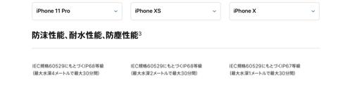 iphone_11_soku_08