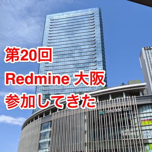 redmine-osaka-#20-top
