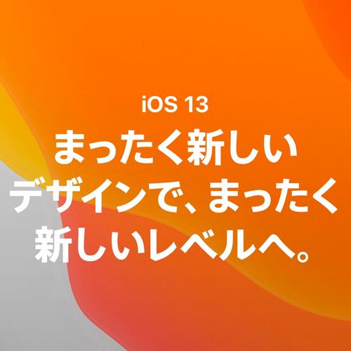 ios13-update-01