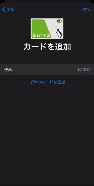 iphone_11_pro_data_migration_10b