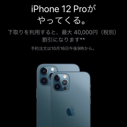 iPhone12Pro-kai01
